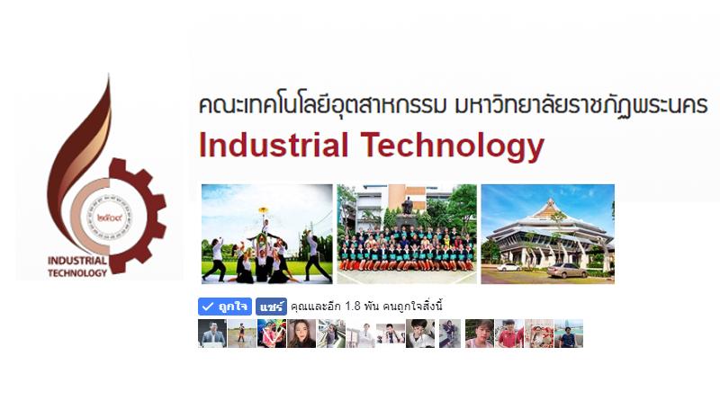 คณะเทคโนโลยีอุตสาหกรรม